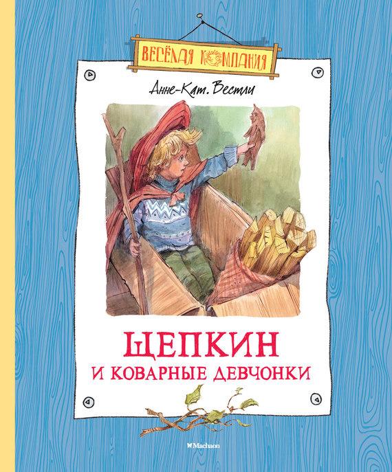 Скачать Анне-Катрине Вестли бесплатно Щепкин и коварные девчонки