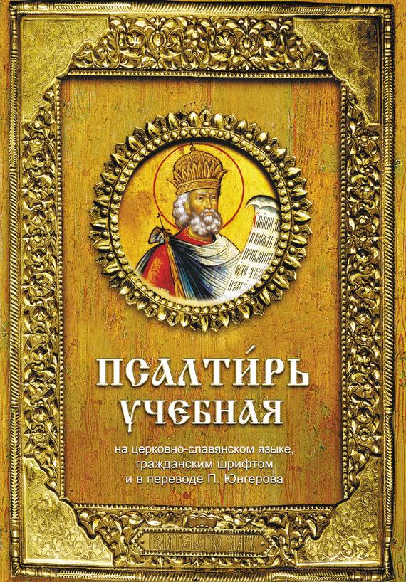 Отсутствует Псалтирь учебная псалтирь на церковно славянском языке старославянский шрифт