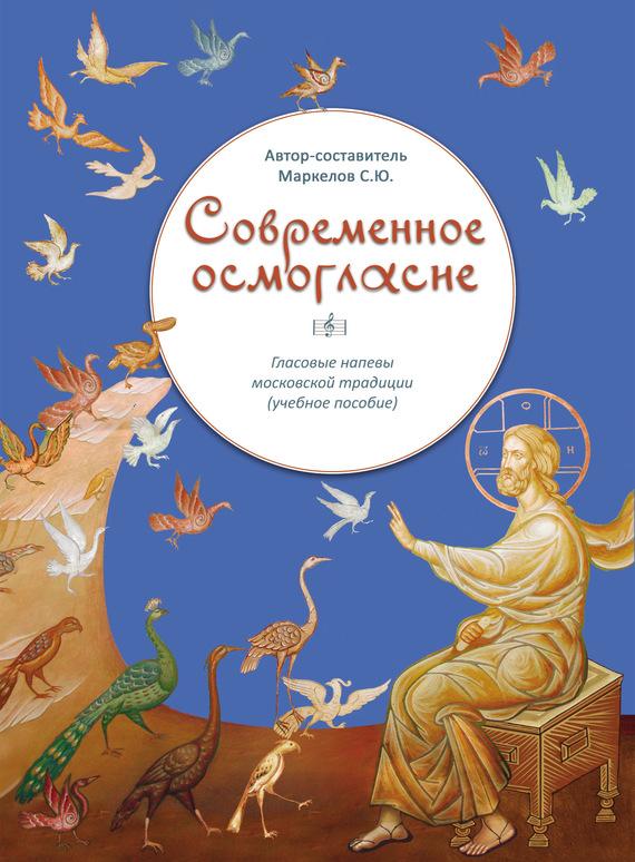 Отсутствует Современное осмогласие. Гласовые напевы московской традиции отсутствует современное осмогласие гласовые напевы московской традиции