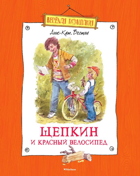 Анне-Катрине Вестли Щепкин и красный велосипед
