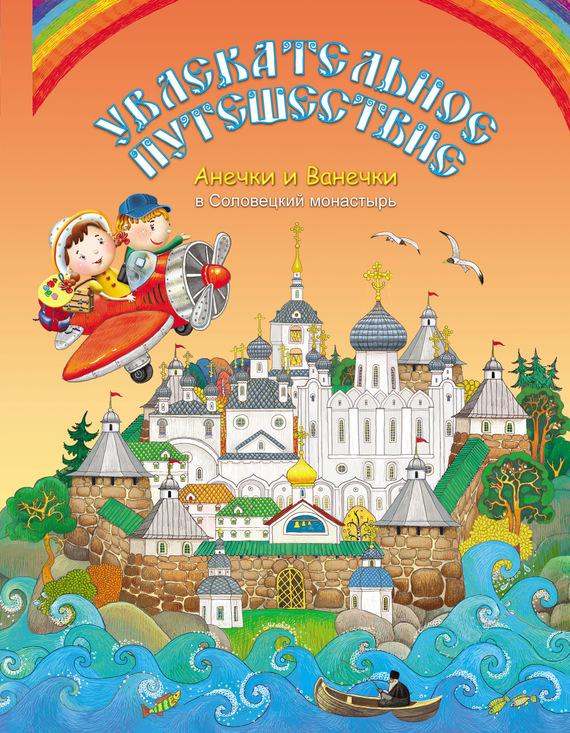 Отсутствует Увлекательное путешествие Анечки и Ванечки в Соловецкий монастырь