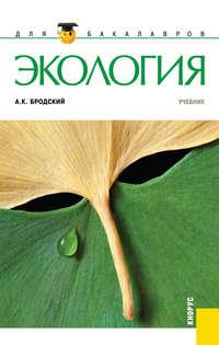Бродский, Андрей  - Экология