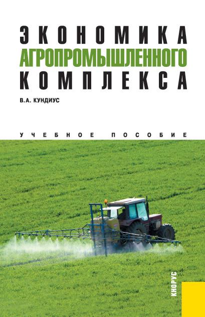 Валентина Кундиус Экономика агропромышленного комплекса