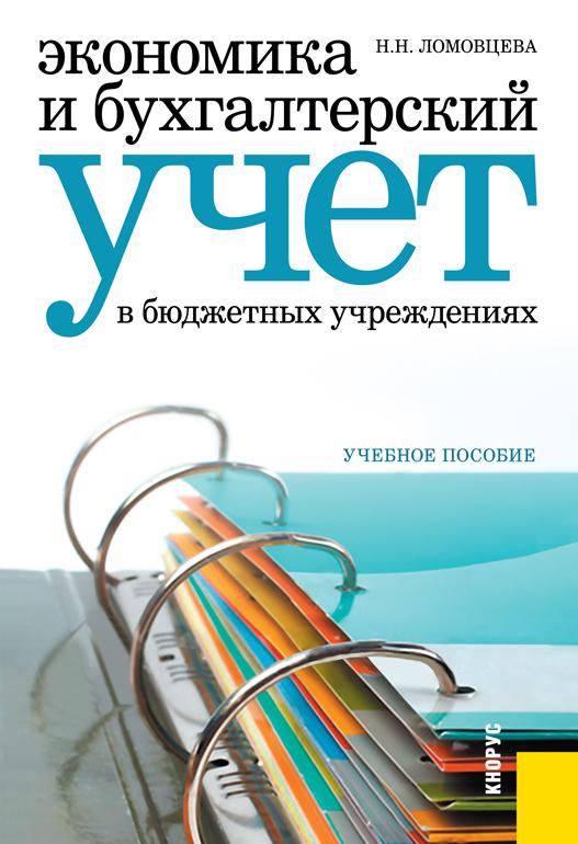 Наталья Ломовцева Экономика и бухгалтерский учет в бюджетных учреждениях