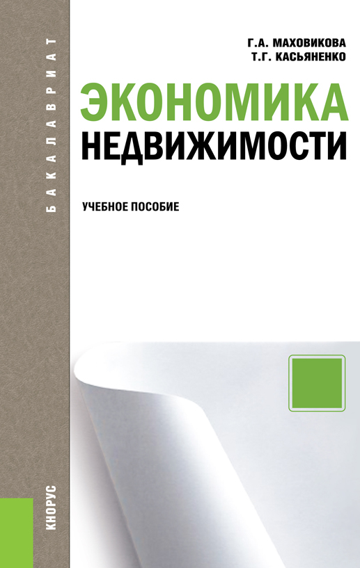 Галина Афонасьена Махоикоа Экономика
