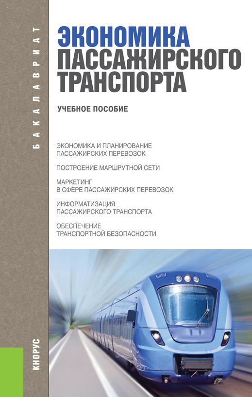 Владимир Персианов Экономика пассажирского транспорта