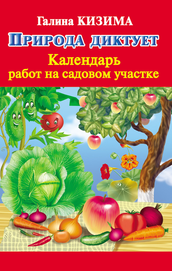 Галина Кизима Природа диктует. Календарь работ на садовом участке