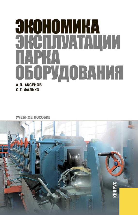 Александр Аксёнов Экономика эксплуатации парка оборудования оборудования для косметологического кабинета