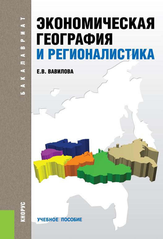 Елена Вавилова Экономическая география и регионалистика