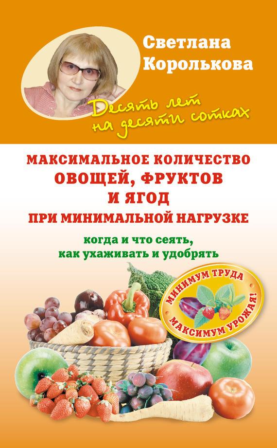 Максимальное количество овощей, фруктов и ягод при минимальной нагрузке от ЛитРес