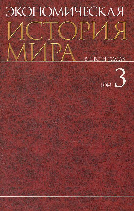 М. В. Конотопов Экономическая история мира. В шести томах. Том III