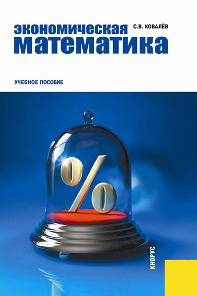 цена на С. В. Ковалев Экономическая математика