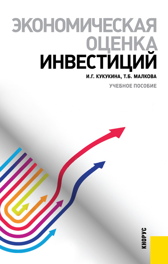 Татьяна Малкова Экономическая оценка инвестиций цена