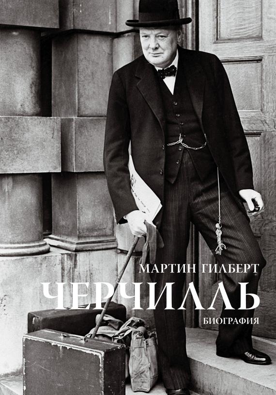 Обложка книги Черчилль. Биография, автор Гилберт, Мартин