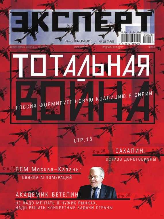 Редакция журнала Эксперт Эксперт 48-2015 детство лидера