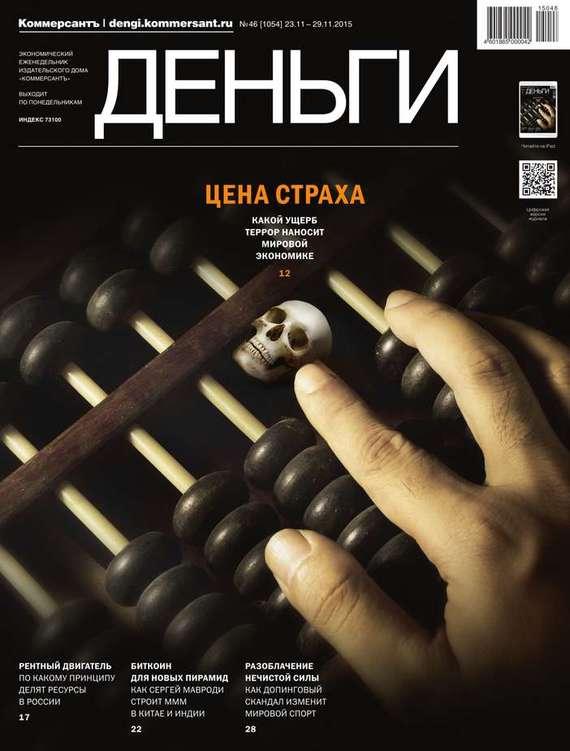 КоммерсантЪ 92-2015