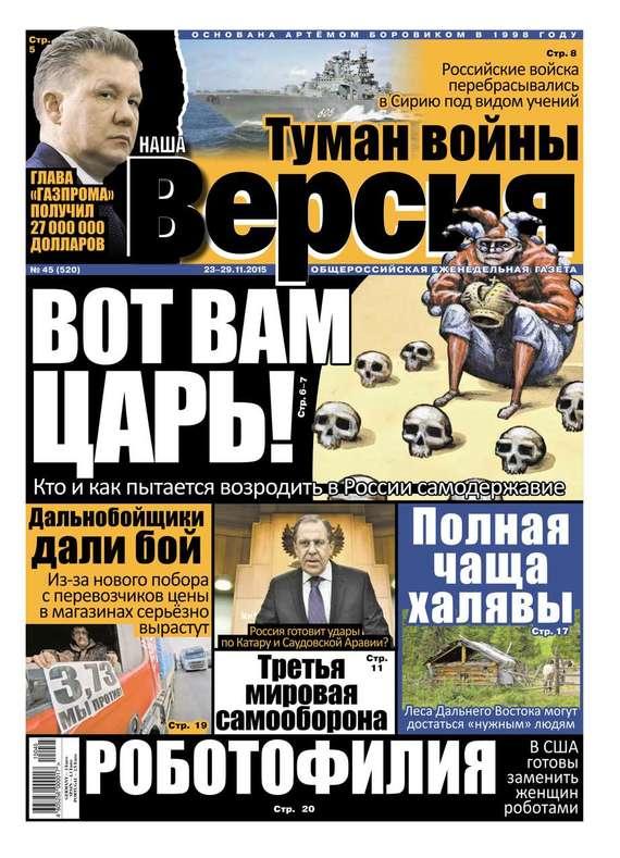 Редакция газеты Наша версия Наша версия 45-2015