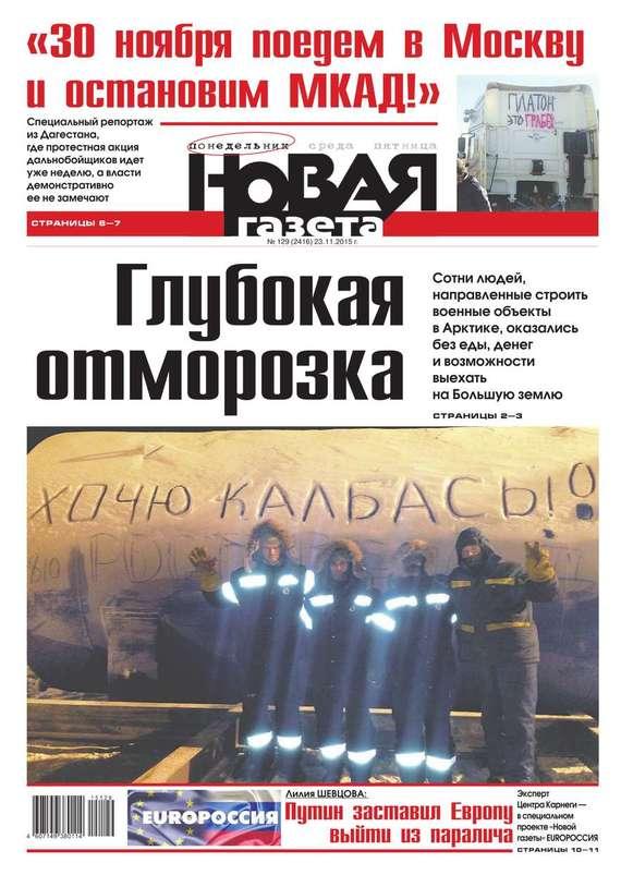 Новая газета 129-2015