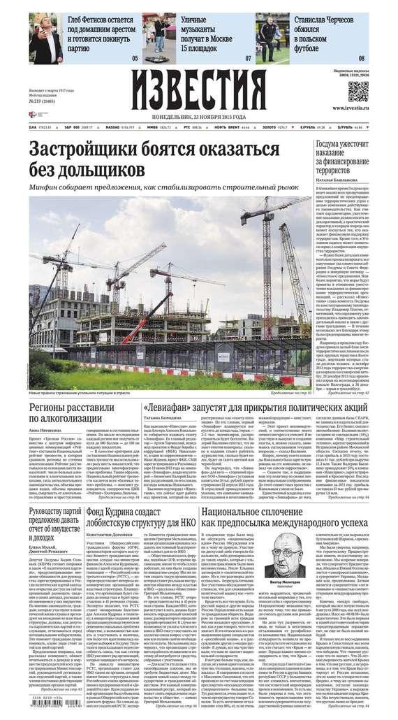 Ежедневная деловая газета РБК 124-2015