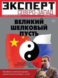 Северо-Запад, Редакция журнала Эксперт  - Эксперт Северо-Запад 48-49