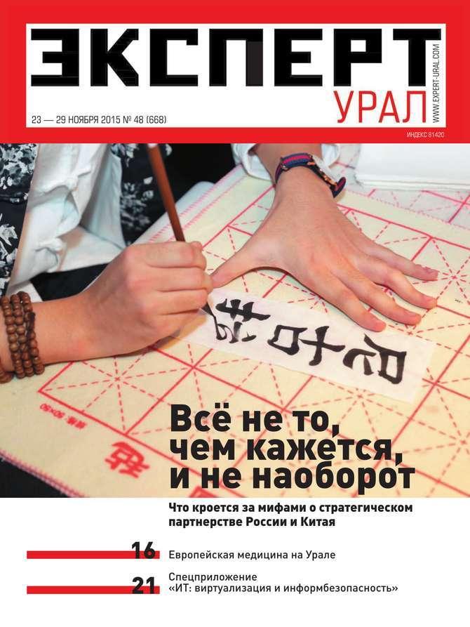 Эксперт Урал 48-2015