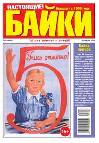 Байки, Редакция газеты Большой прикол.  - Большой прикол. Байки 48-2015