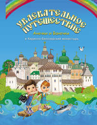 - Увлекательное путешествие Анечки и Ванечки в Кирилло-Белозерский монастырь