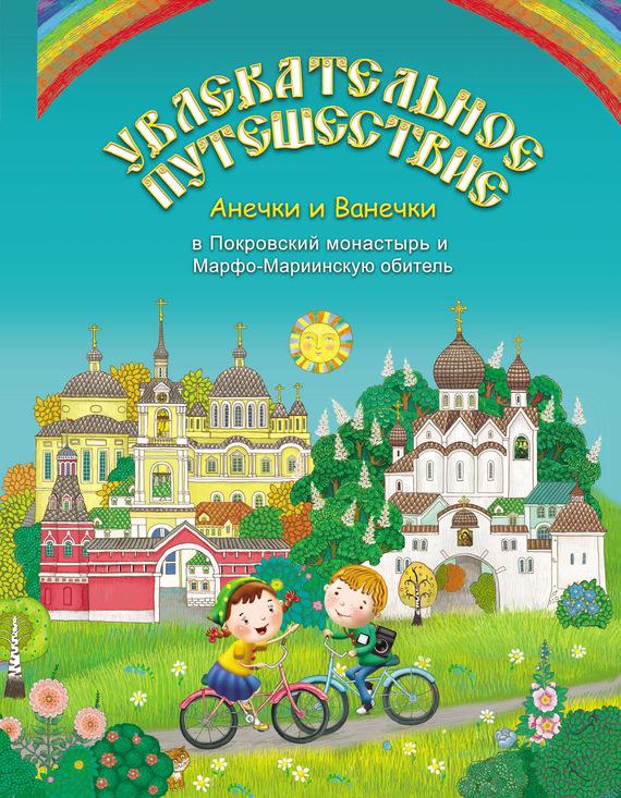 Отсутствует Увлекательное путешествие Анечки и Ванечки в Покровский монастырь Марфо-Мариинскую обитель