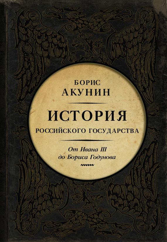 История россии скачать книгу бесплатно на андроид