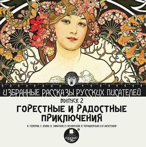 Коллектив авторов Горестные и радостные приключения (сборник) фляга vitesse nike
