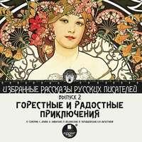 авторов, Коллектив  - Горестные и радостные приключения (сборник)