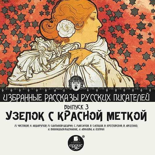 Узелок с красной меткой (сборник)