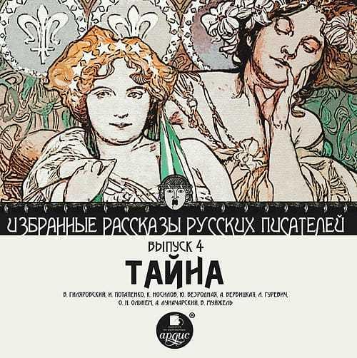 Коллектив авторов Тайна (сборник) иван комлев ковыль сборник