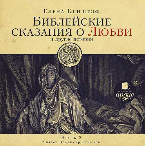 Елена Криштоф Библейские сказания о любви. Часть 2 сборник библейские сказания