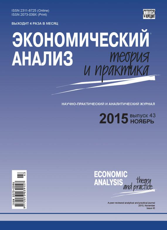 Отсутствует Экономический анализ: теория и практика № 43(442) 2015 отсутствует экономический анализ
