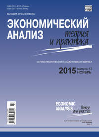 Отсутствует - Экономический анализ: теория и практика № 43(442) 2015