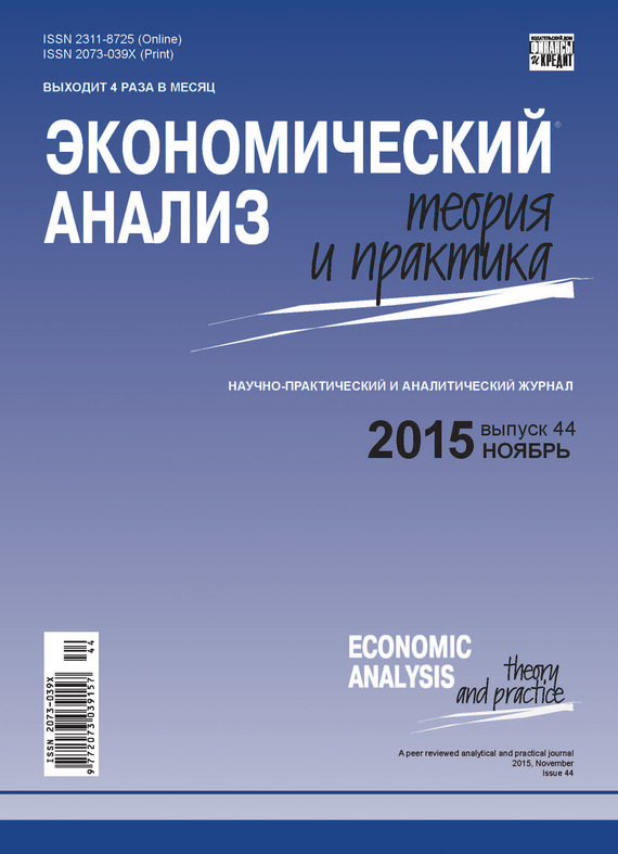 Отсутствует Экономический анализ: теория и практика № 44(443) 2015