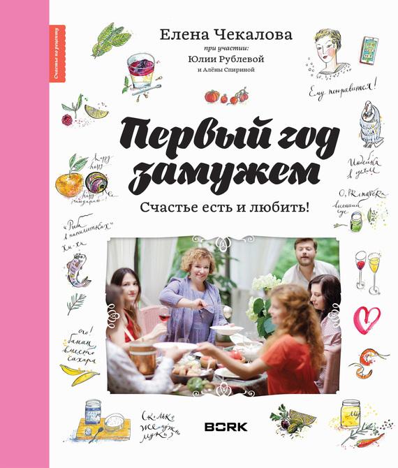 Юлия Рублева Первый год замужем антон монин как сэкономить на маркетинге и не потерять его