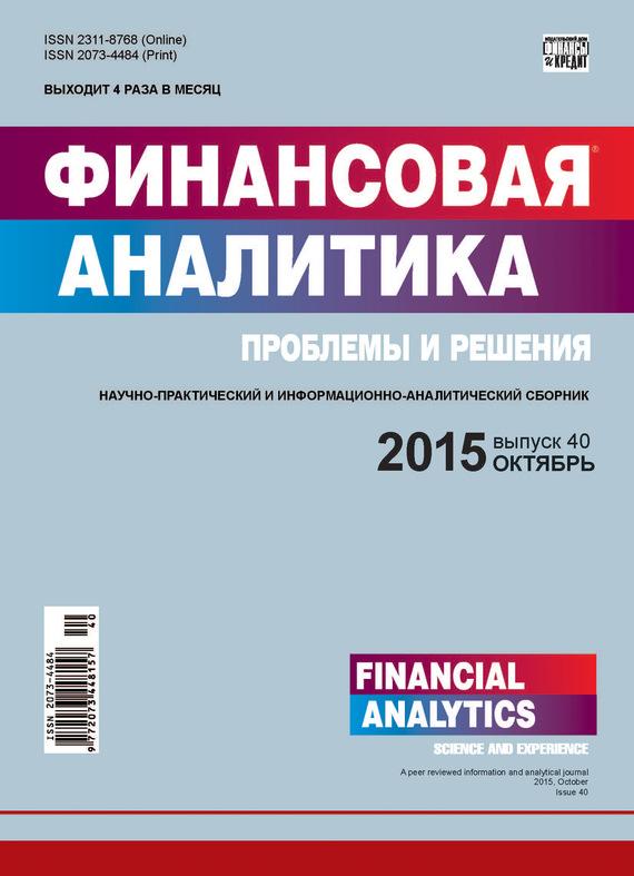 Отсутствует Финансовая аналитика: проблемы и решения № 40 (274) 2015 отсутствует финансовая аналитика проблемы и решения 46 280 2015