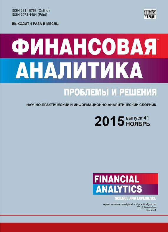 Отсутствует Финансовая аналитика: проблемы и решения № 41 (275) 2015