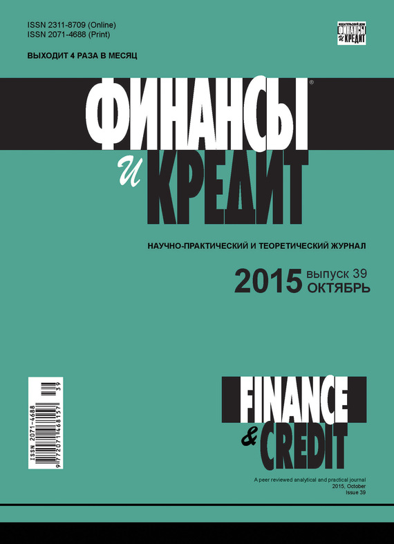 Отсутствует Финансы и Кредит № 39 (663) 2015 учебники проспект рынок ценных бумаг учебник 2 е изд