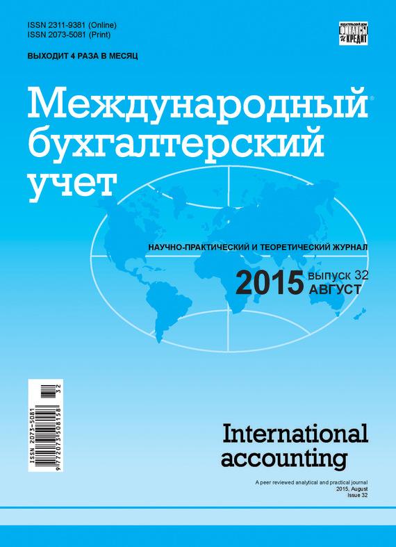 Отсутствует Международный бухгалтерский учет № 32 (374) 2015