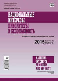 - Национальные интересы: приоритеты и безопасность № 43 (328) 2015