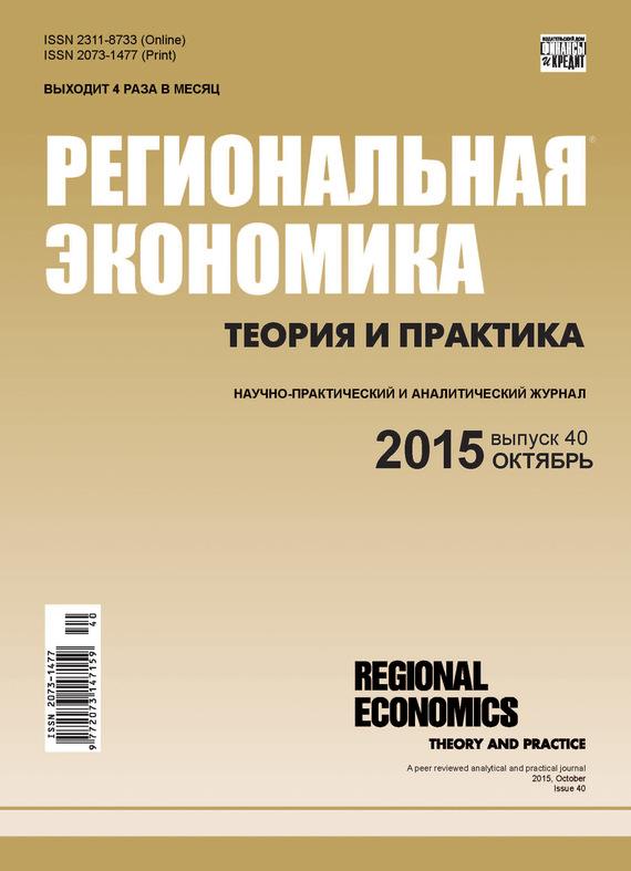 Отсутствует Региональная экономика: теория и практика № 40 (415) 2015 отсутствует региональная экономика теория и практика 21 348 2014