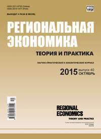 Отсутствует - Региональная экономика: теория и практика № 40 (415) 2015