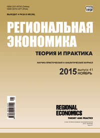 Отсутствует - Региональная экономика: теория и практика № 41 (416) 2015