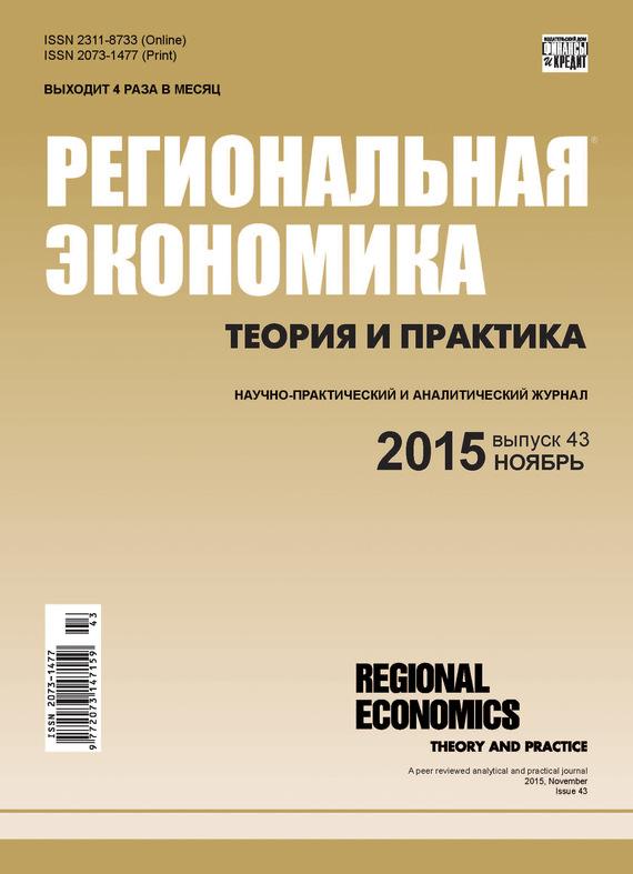 Отсутствует Региональная экономика: теория и практика № 43 (418) 2015 отсутствует региональная экономика теория и практика 21 348 2014