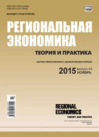 - Региональная экономика: теория и практика № 43 (418) 2015
