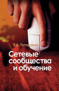 Патаракин, Е. Д.  - Сетевые сообщества и обучение