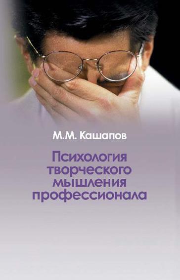 М. М. Кашапов Психология творческого мышления профессионала книги издательство аст психология мышления
